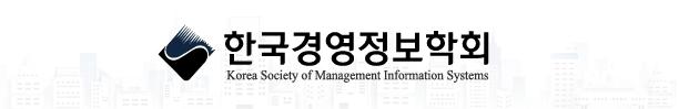 한국경영정보학회